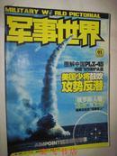 军事世界画刊2005年第1期