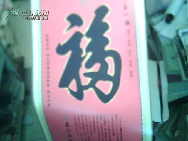"""2013年康熙御笔 天下第一""""福"""",多子、多田、多才、多寿、多福年历(装裱113X43CM)"""