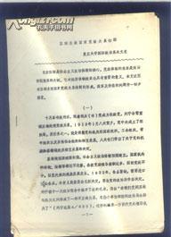 苏联东欧国家党政关系初探