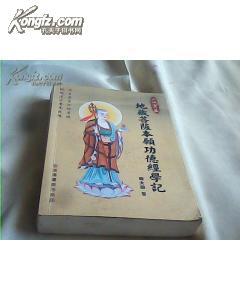 地藏菩萨本原功德经学记