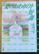 日版收藏 大岛弓子 夏のおわりのト短調 文库 初版絶版