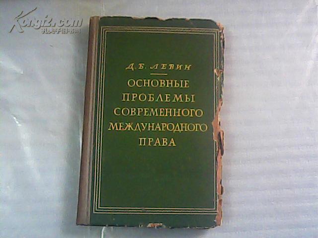 国际法的基本问题(俄文)