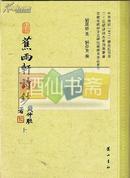 蕉雨轩诗钞(全2册)