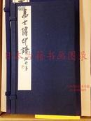 《邓散木 高士传印谱》1函4册全 雄山阁 书学院 1983年 线装 【包邮】