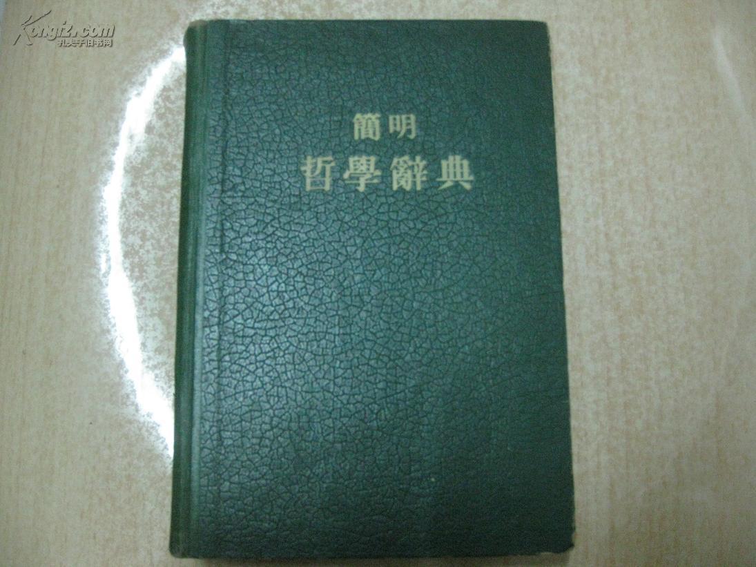 简明哲学辞典 1958 二版二印