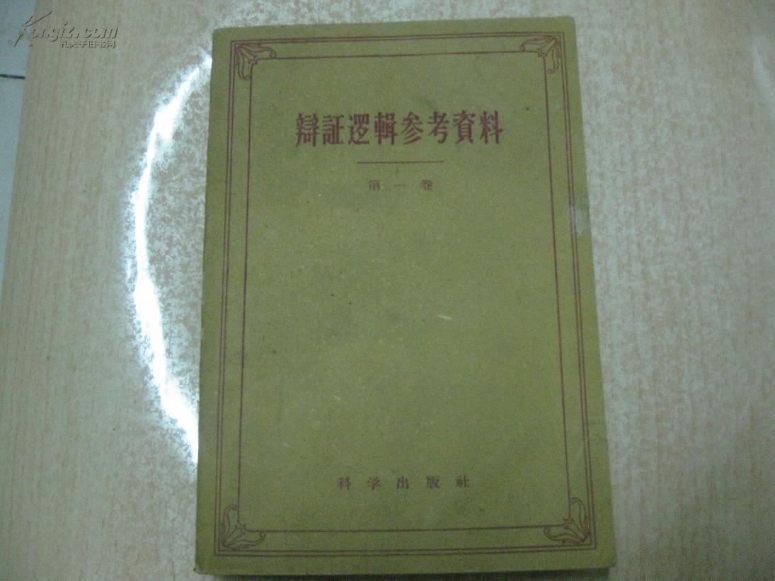 辩证逻辑参考资料 第一卷  1959 一版一印 20910册