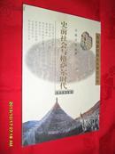 史前社会与格萨尔时代(雪域藏民族文化博览丛书)