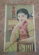 特价民国印刷品年画美女仕女图广告画包老怀旧收藏
