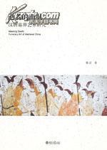 逝者的面具:汉唐墓葬艺术研究  / 艺术史丛书
