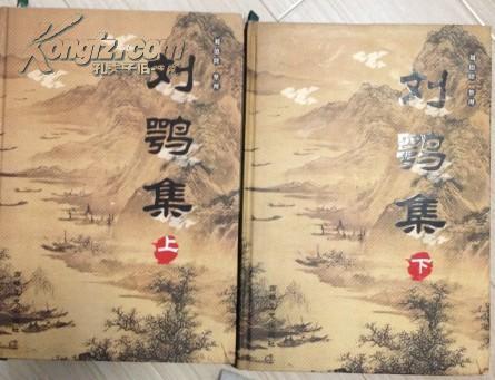 刘鹗集(16K精装,全二册)