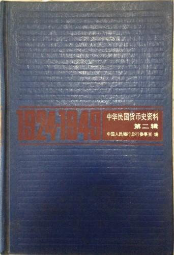 中华民国货币史资料.第二辑:1924~1949