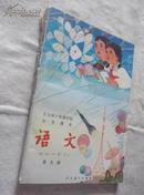 全日制十年制学校小学课本(试用本):语文 第九册(1980年版)