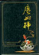 广州插花(16开精装护封)