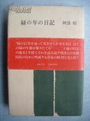 绿の年の日记【日文原版.布面硬精装护封本】