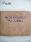 PУCCКO-КИTAЙCKИЙ PA3ГOBOPHИК【俄文原版 布面硬精装】