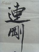 王连刚:书法:大漠孤烟直,长河落日圆(唐 王维诗意)