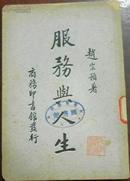 民国二十六年四月初版《服务与人生》赵宗预著