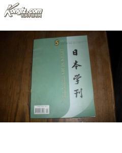 日本学刊2013  3