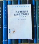 汉译世界学术名著丛书:关于德国国家经济状况的认识——五大原理(馆书)