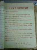 中央文革小组紧急电报,1967年1月29日,中央文化革命小组印发