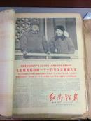 《红卫战报》第9期特刊,四版,1966年11月28日(有毛主席与林彪在天安门城楼上合影照片))
