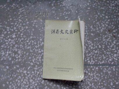 河南文史资料第十七辑