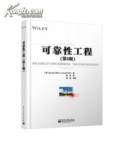可靠性工程(第2版)