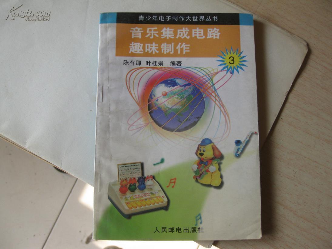 音乐集成电路趣味制作   1996 一版一印 15000册