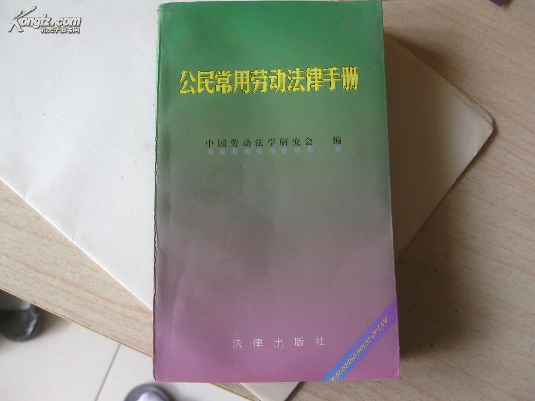 公民常用劳动法律手册   1997一版一印 5000册