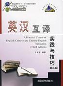英汉互译实践与技巧(第三版) 9787302146728