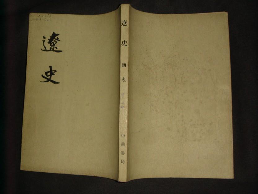 辽史( 1974年1版1印 四 带折