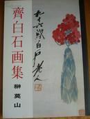 齐白石画集 神莫山
