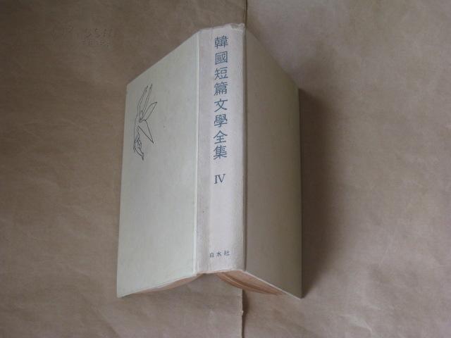 ????????4    韩国短篇文学全集(四) 韩文1974年出版