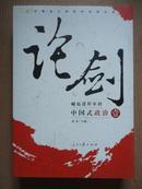 崛起进程中的中国式政治(1)
