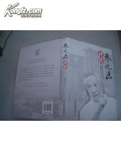 朱九思评传 (16开硬精装本书衣全)