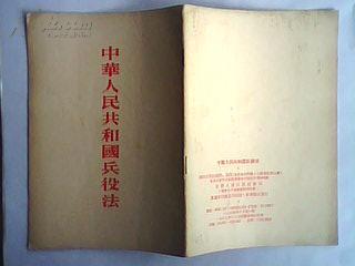 中华人民共和国兵役法