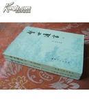 警世通言(上下册全)(明)冯梦龙编、福建人民出版社出版、1981年一版一印