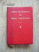 《毛泽东选集》第一集 50开葡萄牙文版 1969年第一版 9品