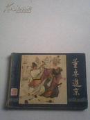 【连环画】《董卓进京》三国演义之二