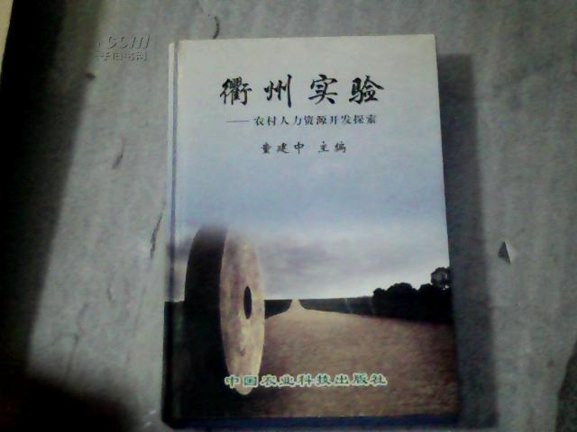 衢州实验---农村人力资源开发探索   精装本