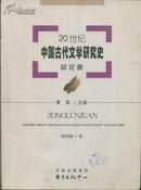 20世纪中国古代文学研究史(总论卷)