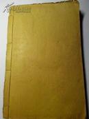 张仲景成无已伤寒论论注 附伤寒明理论 全书四册合订为一册 民国元年(1911)上海江东书局石印本印行