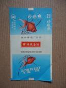珍珠鱼烟标