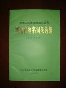 中华人民共和国地名词典 河南省地名词条选编(征求意见稿)