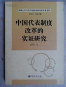 中国代表制度改革的实证研究.