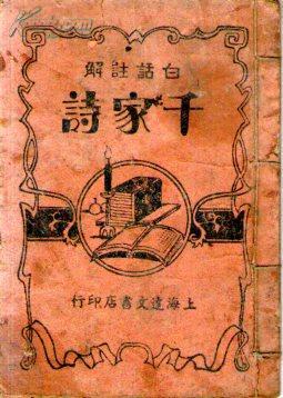 千家诗  民国26年版