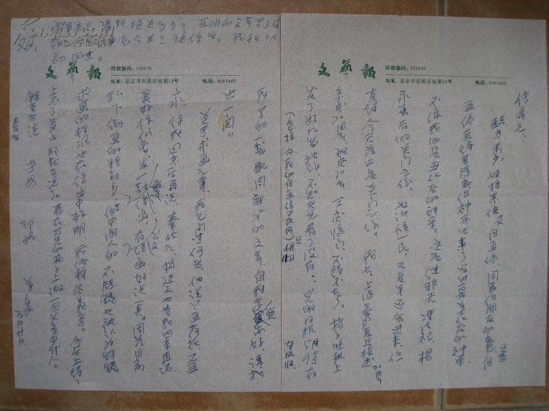 《百美图》作者包立民致陈传席信札附原封