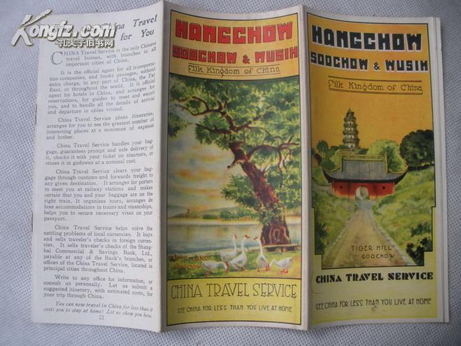 《杭州苏州无锡》 《山东》 另附苏州地图和杭州西泠饭店折页