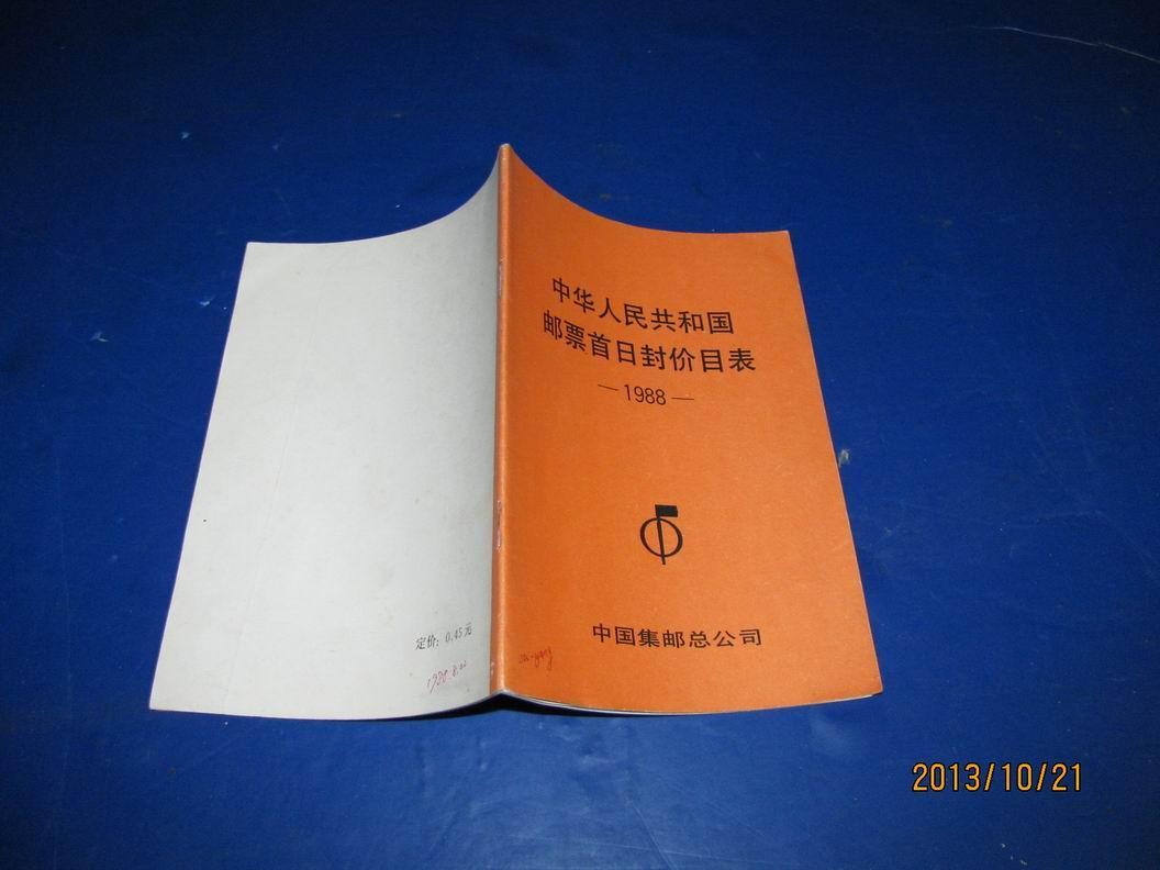 《中华人民共和国邮票首日封价目表》1988