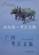 广西考古文集